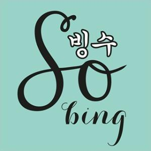 סו בינג קינוחים קוריאנים
