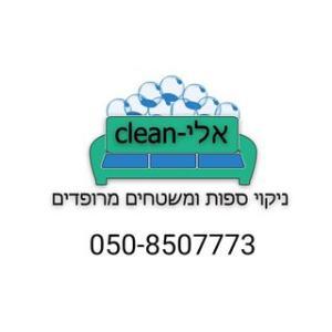 אלי clean לוגו