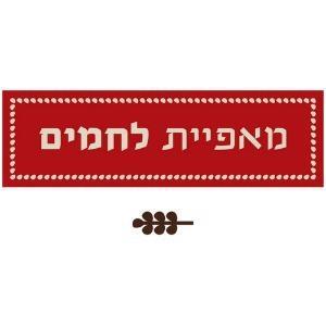מאפיית לחמים לוגו