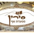 סירין לוגו