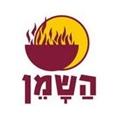 השמן לוגו
