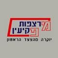 מרצפות פקיעין לוגו