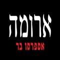 ארומה הארבעה תל אביב לוגו