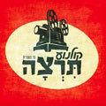 קולנוע תרצה לוגו
