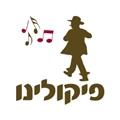 פיקולינו לוגו