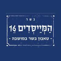 המייסדים 16 לוגו
