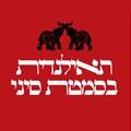 Thai At Har Sinai Logo