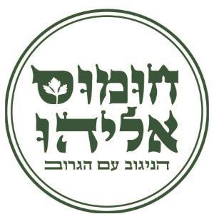 חומוס אליהו לוגו