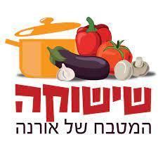 שישוקה המטבח של אורנה לוגו