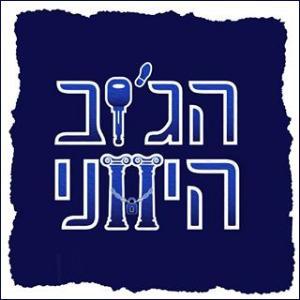 הג'וב היווני לוגו