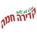 קדירה חמה אוכל מוכן לוגו
