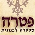 פטרה הלבנונית לוגו