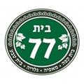 בית 77 לוגו