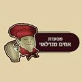 האחים מנדלאוי לוגו