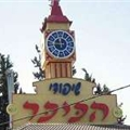 שיפודי הכיכר לוגו