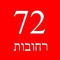 סטקיית 72 לוגו