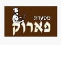 פארוק לוגו
