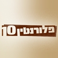 פלורנטין 10 לוגו