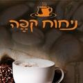 ניחוח קפה לוגו
