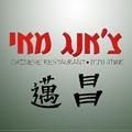 צ'אנג מאי לוגו