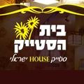 בית הסטייק לוגו