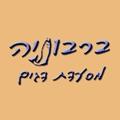ברבוניה לוגו