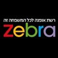 זברה לוגו
