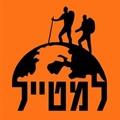 למטייל לוגו