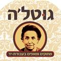 גוטל'ה לוגו