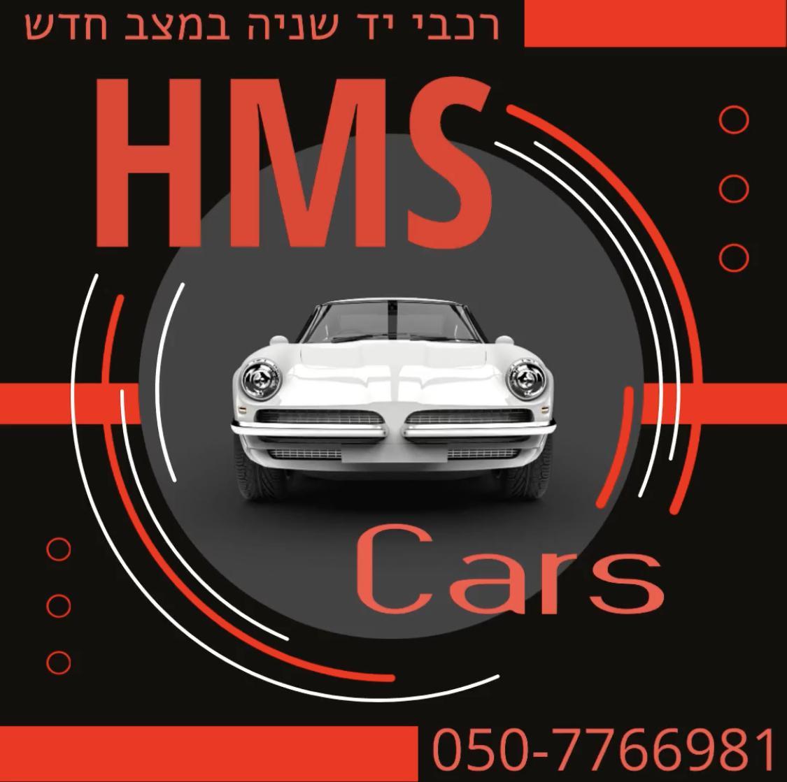Hms cars לוגו