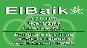 אלבייק לוגו