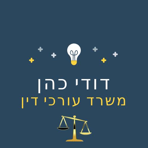 תמונות דודי כהן עורכי דין