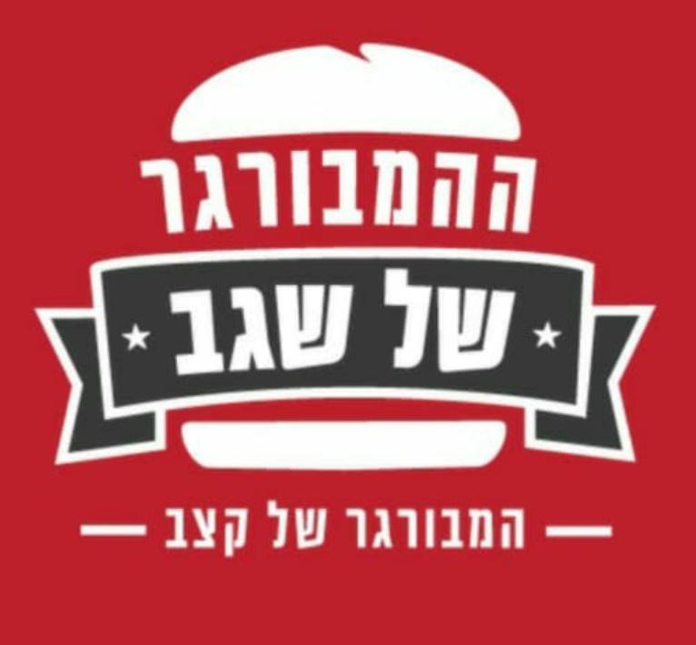 ההמבורגר של שגב לוגו