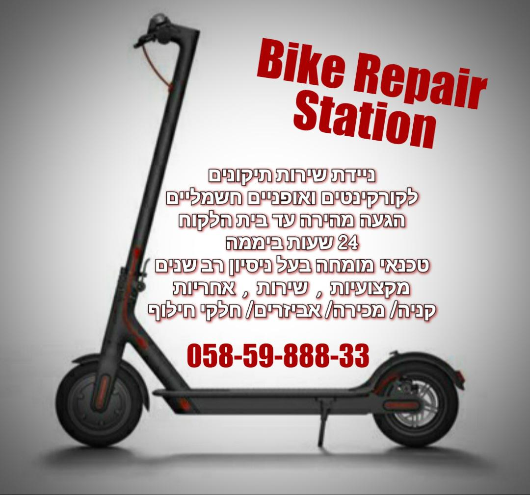 תמונות Bike Repair Station