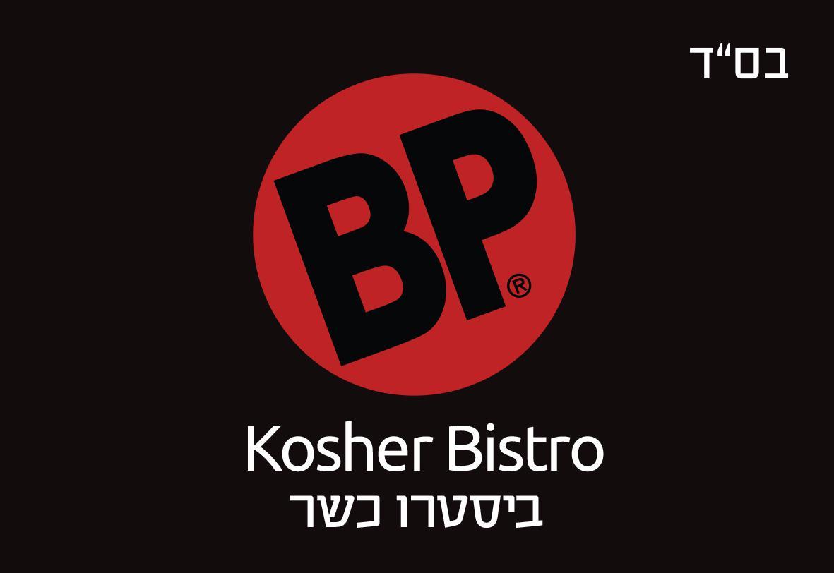 BP ביסטרו כשר מרכז חורב לוגו