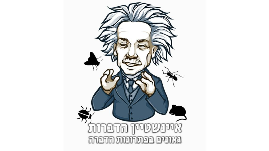 איינשטיין הדברות לוגו