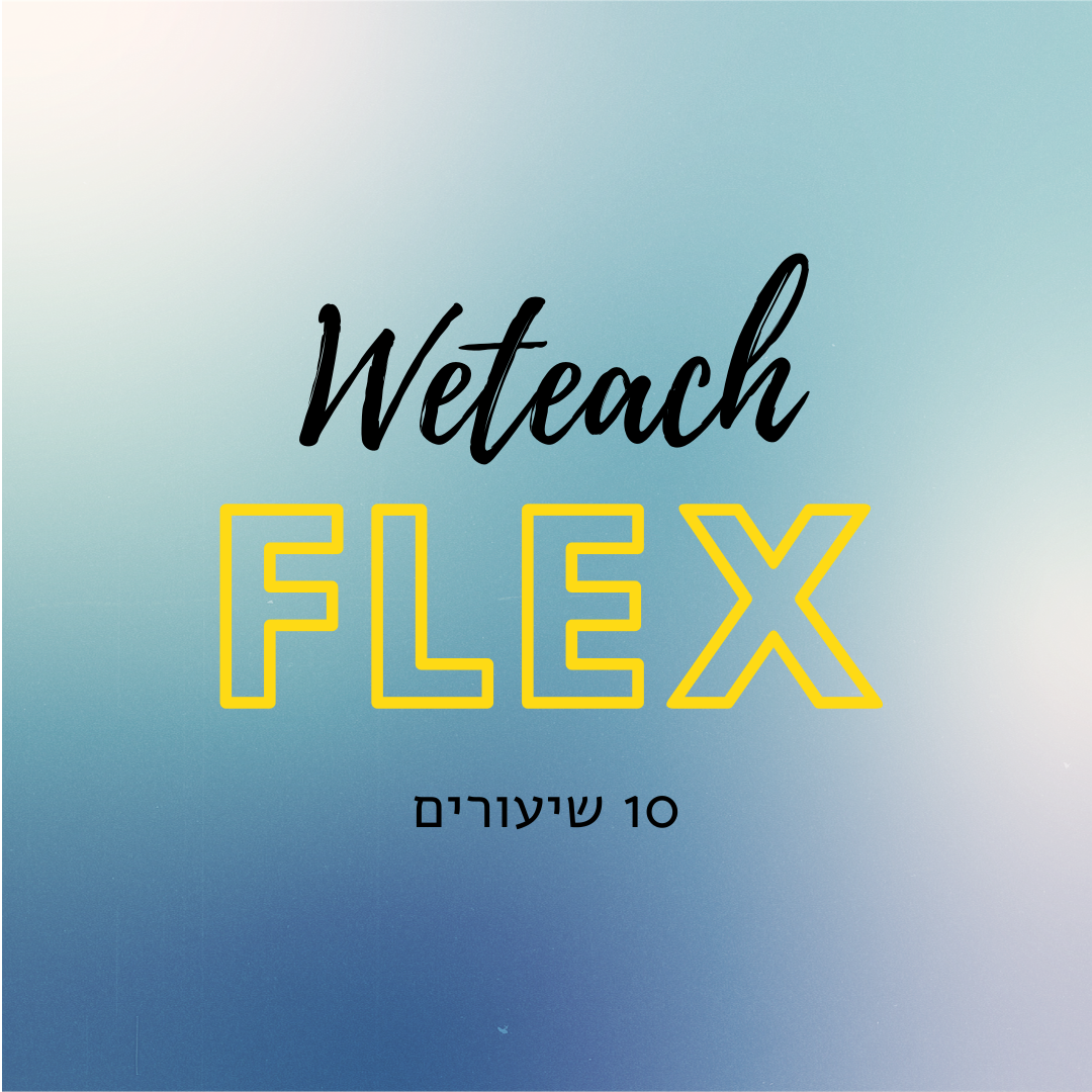 תמונות WeTeach English
