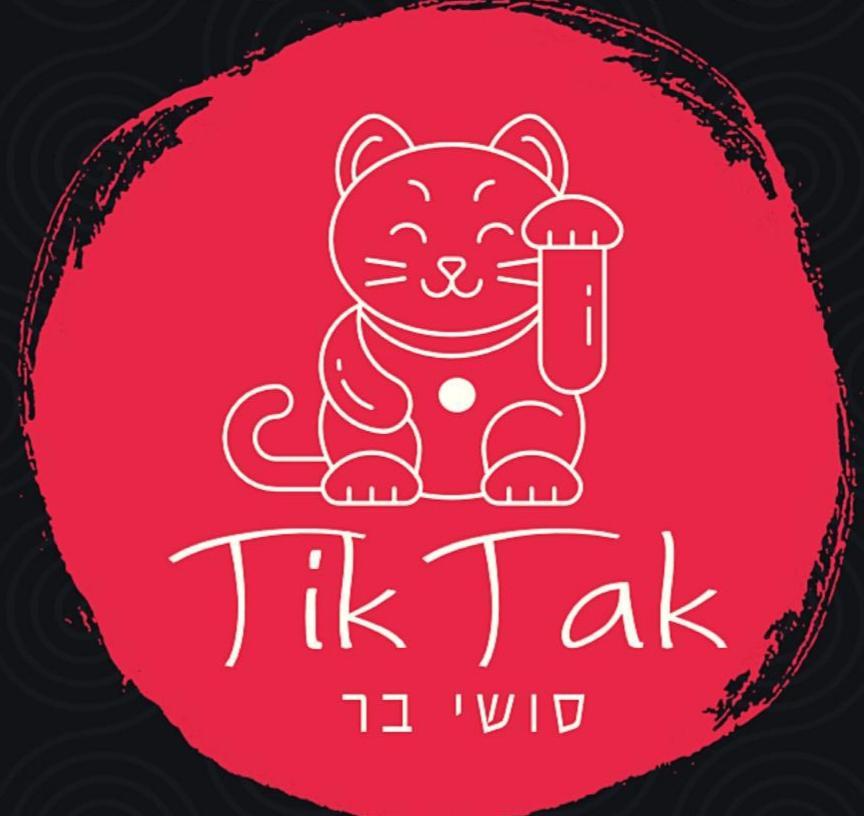 סושי טיק טק לוגו