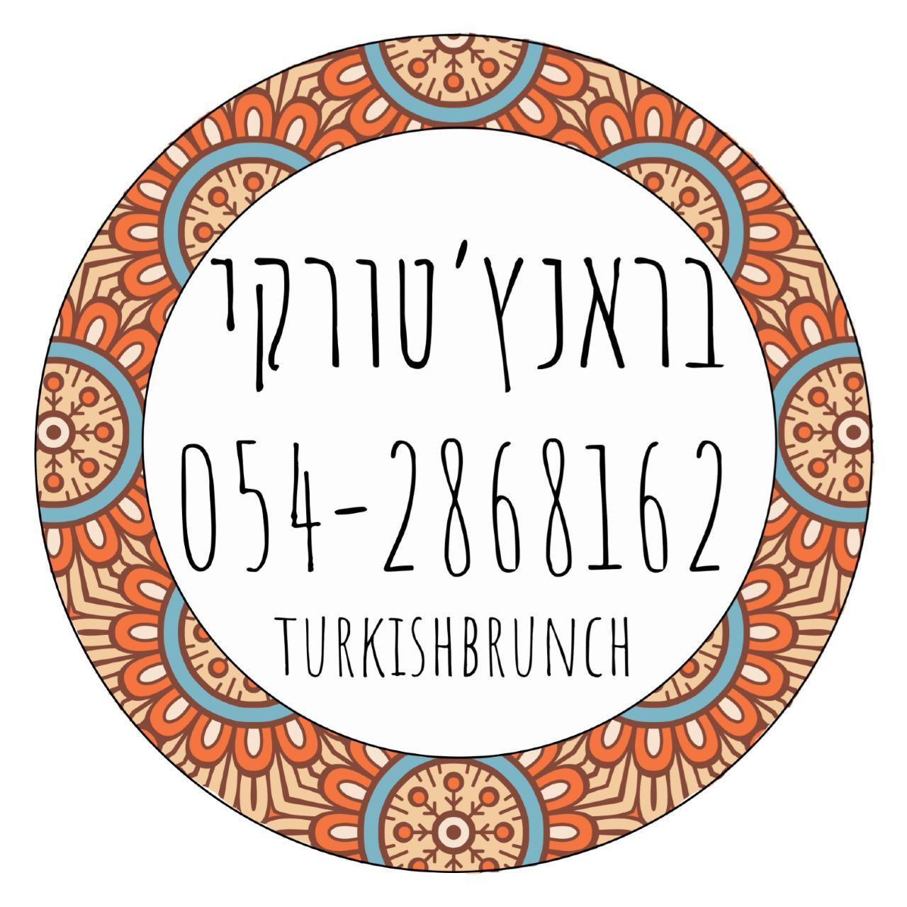 בראנץ' טורקי לוגו