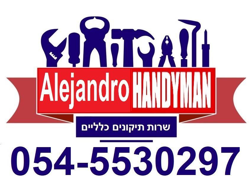 הנדימן אלחנדרו לוגו