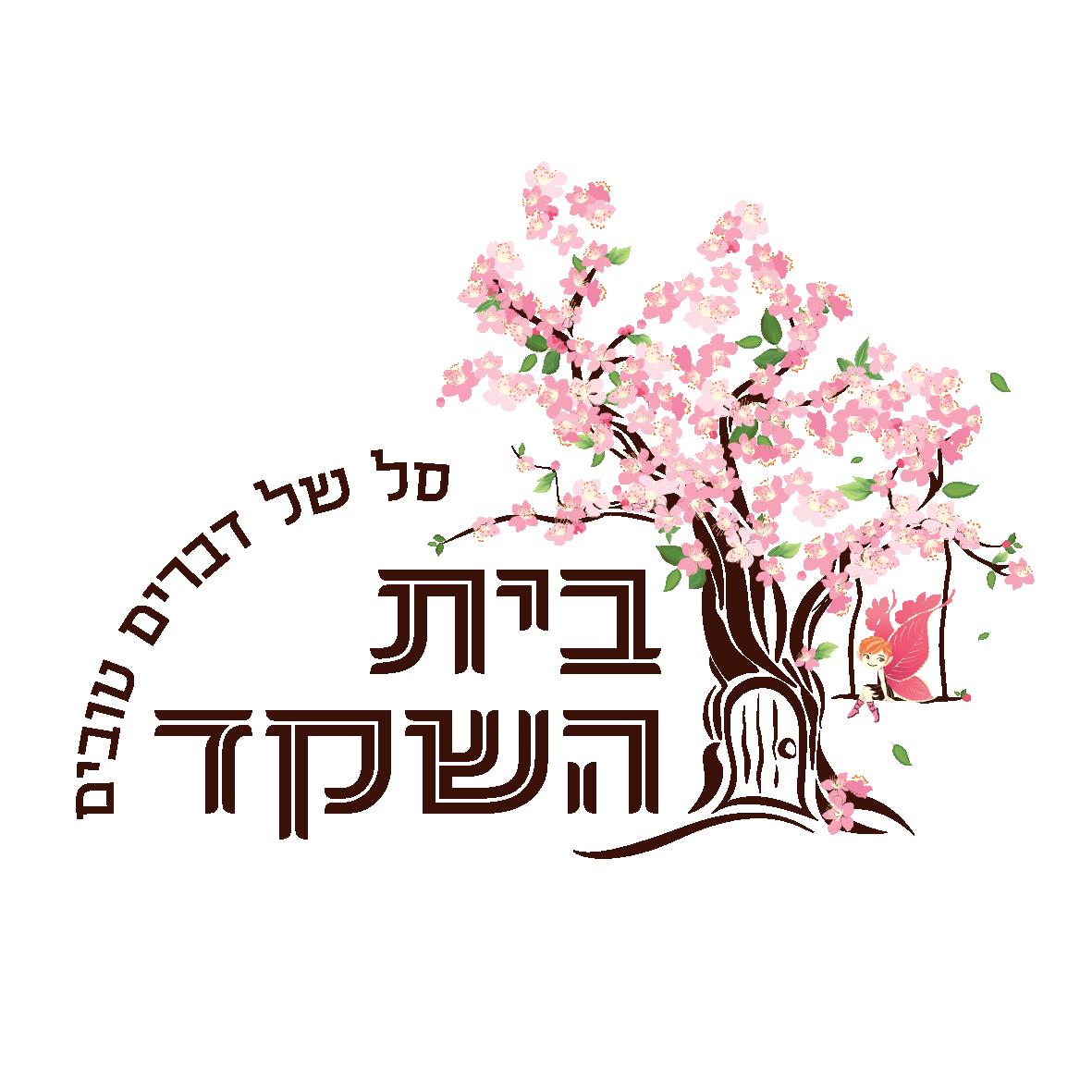 בית השקד לוגו