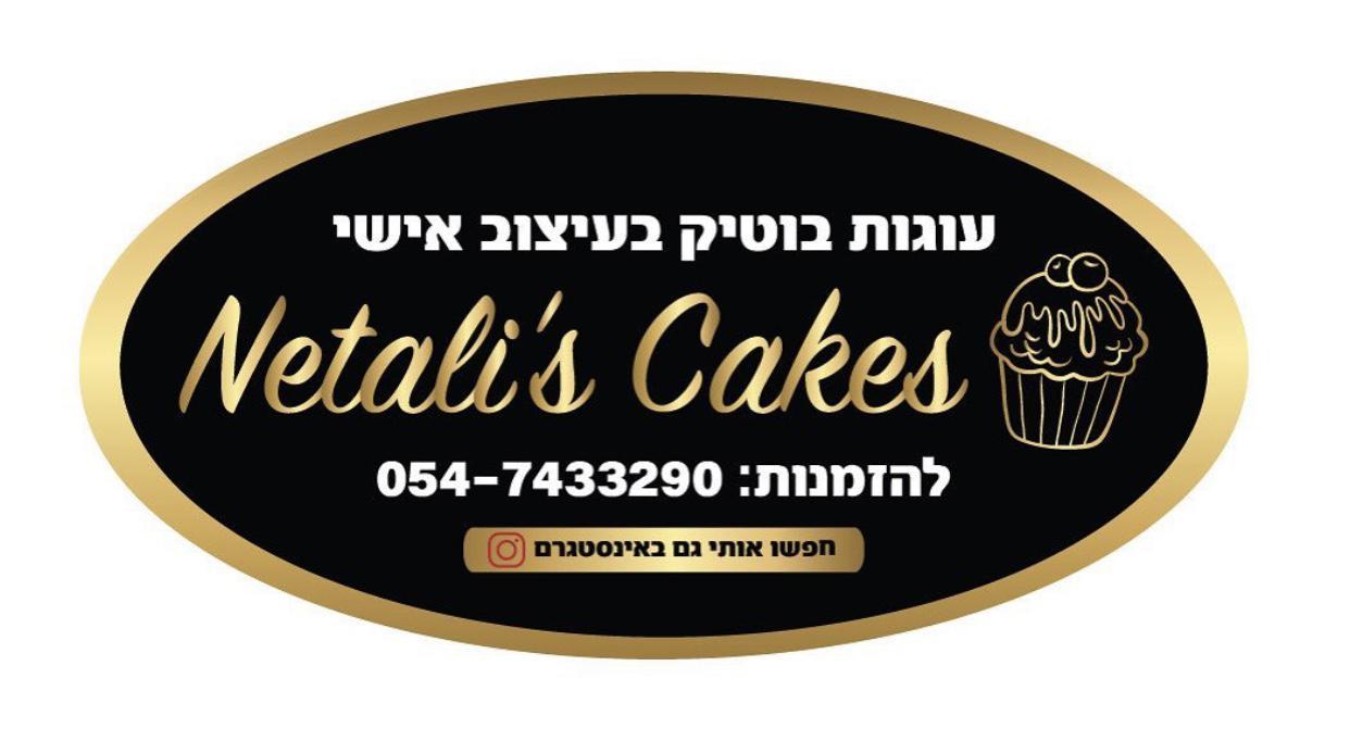 Netalis cakes לוגו