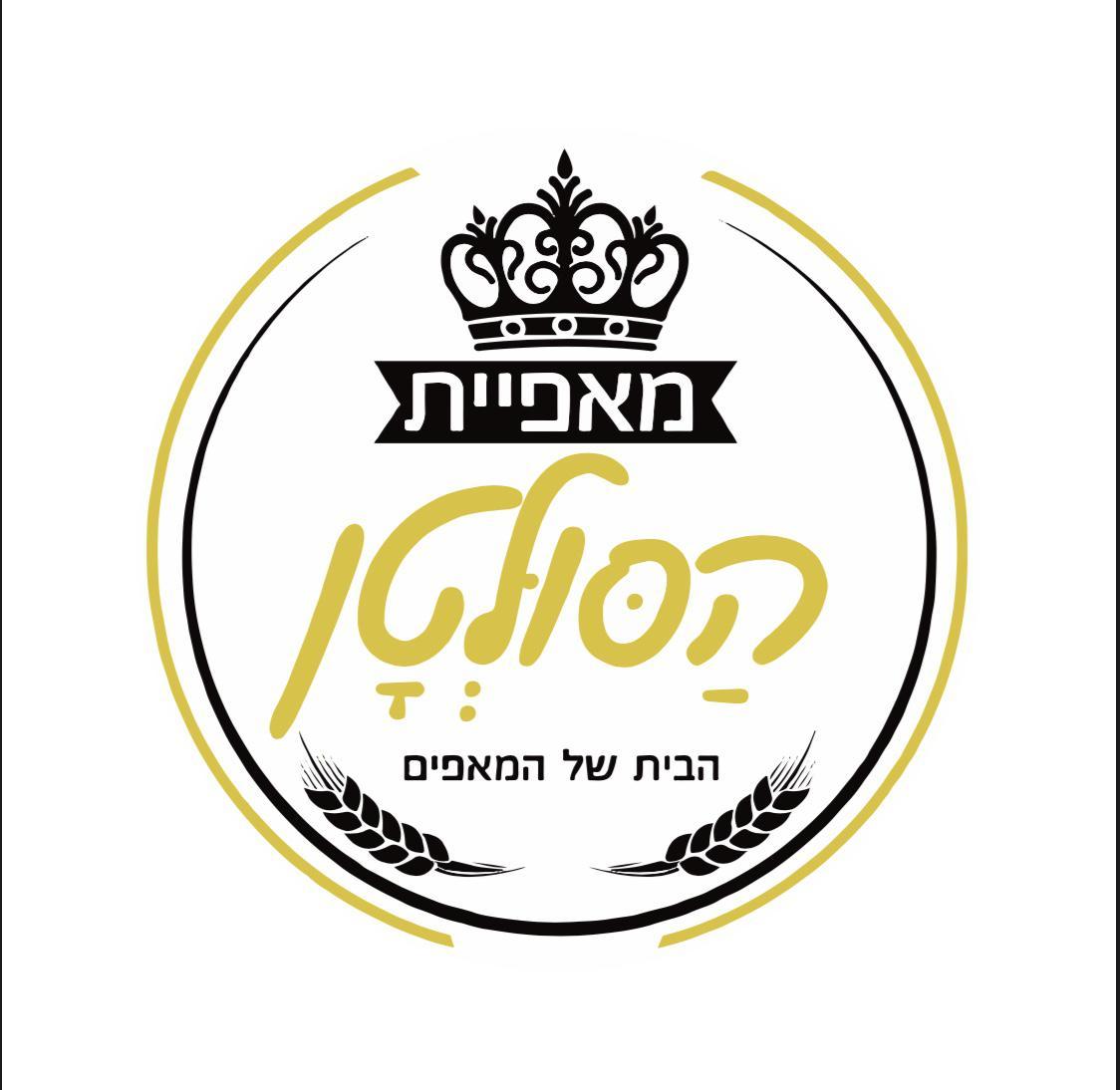 מאפיית הסולטן לוגו