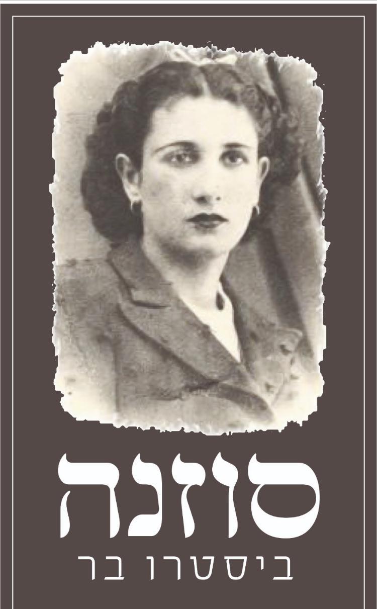 סוזנה ביסטרו בר לוגו
