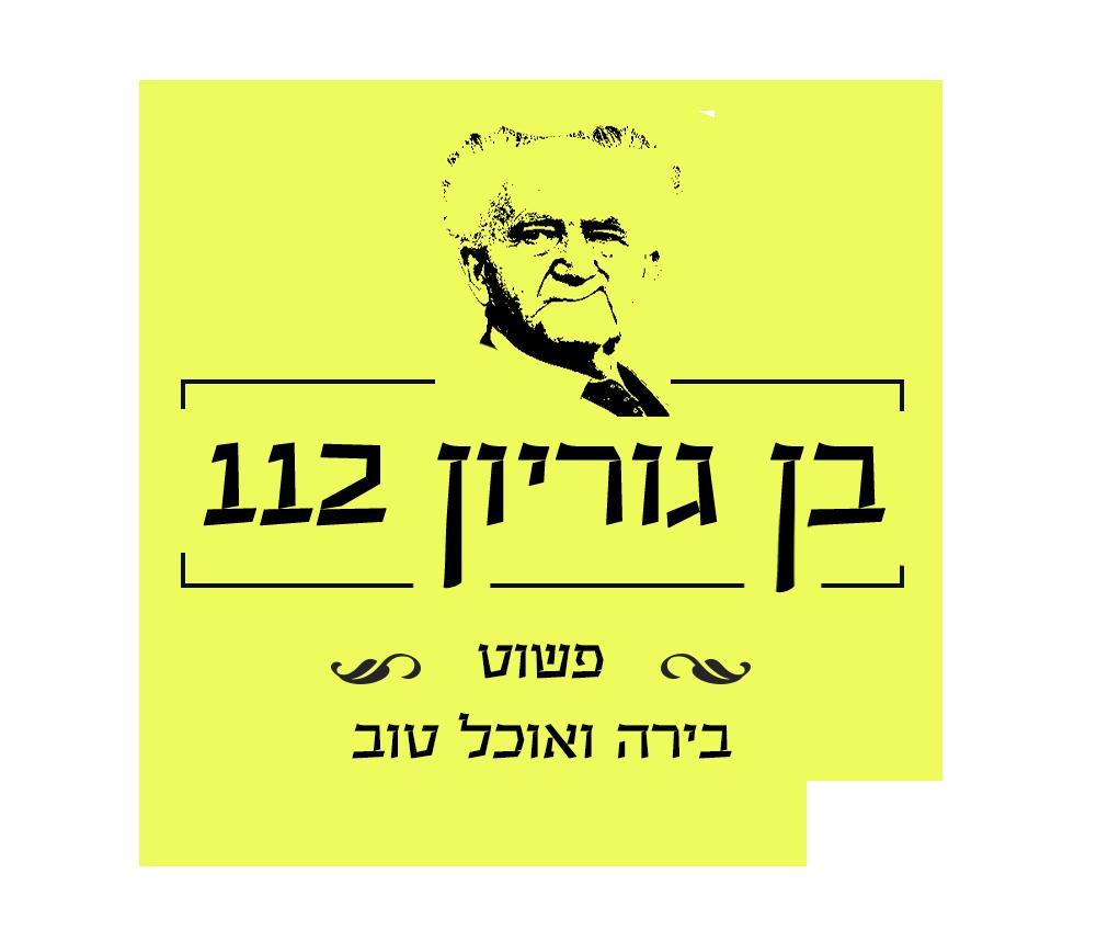 בן גוריון 112 לוגו