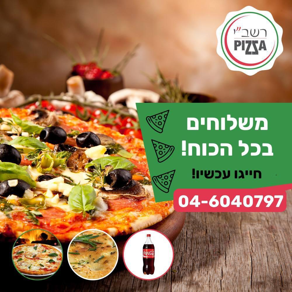 פיצה רשבי לוגו