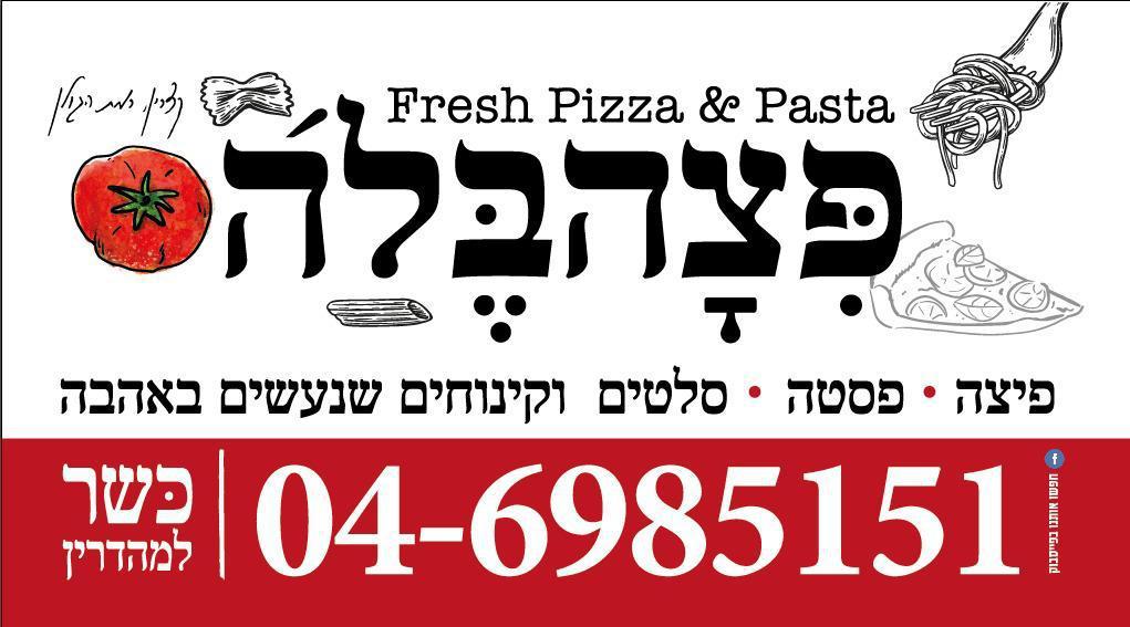 פיצהבלה לוגו