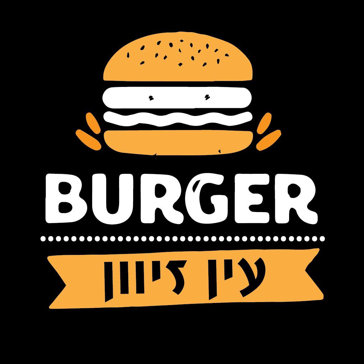 המבורגר עין זיוון לוגו