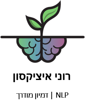 רוני איציקסון NLP לוגו