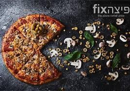פיצה פיקס לוגו